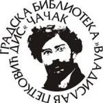 Gradska biblioteka u Čačku nosi ime po Vladislavu Petkoviću Disu