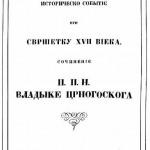 Gorski vijenac - najslavnije Njegoševo delo