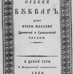 Srpski bukvara