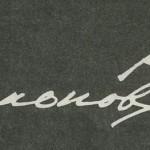 Potpis Konstantina Simonova