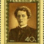 Poštanska marka koju je pošta Rusije izdala 1956. godine u čast Aleksandra Bloka