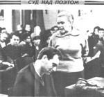 Fotografija sa suđenja Brodskom
